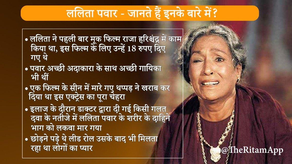 ललिता पवार ने पहली बार मूक फिल्म राजा हरिश्चंद्र में काम किया था, इस फिल्म के लिए उन्हें 18 रुपए दिए गए थे. पवार अच्छी अदाकारा के साथ अच्छी गायिका भी थीं