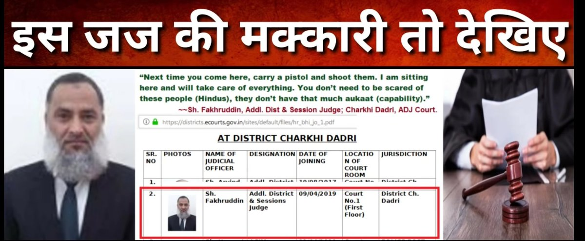 हिन्दू से पिट कर आ गए गोली मार देते मैं यहाँ बैठा हूँ शर्मनाक !!  ये शब्द है Addt.Dist & judge फकरुद्दीन के  महाशय हरियाणा से आते है जहाँ धर्म ना बदलने की वजह से निकिता तोमर को गोली मार दी गई थी।।
