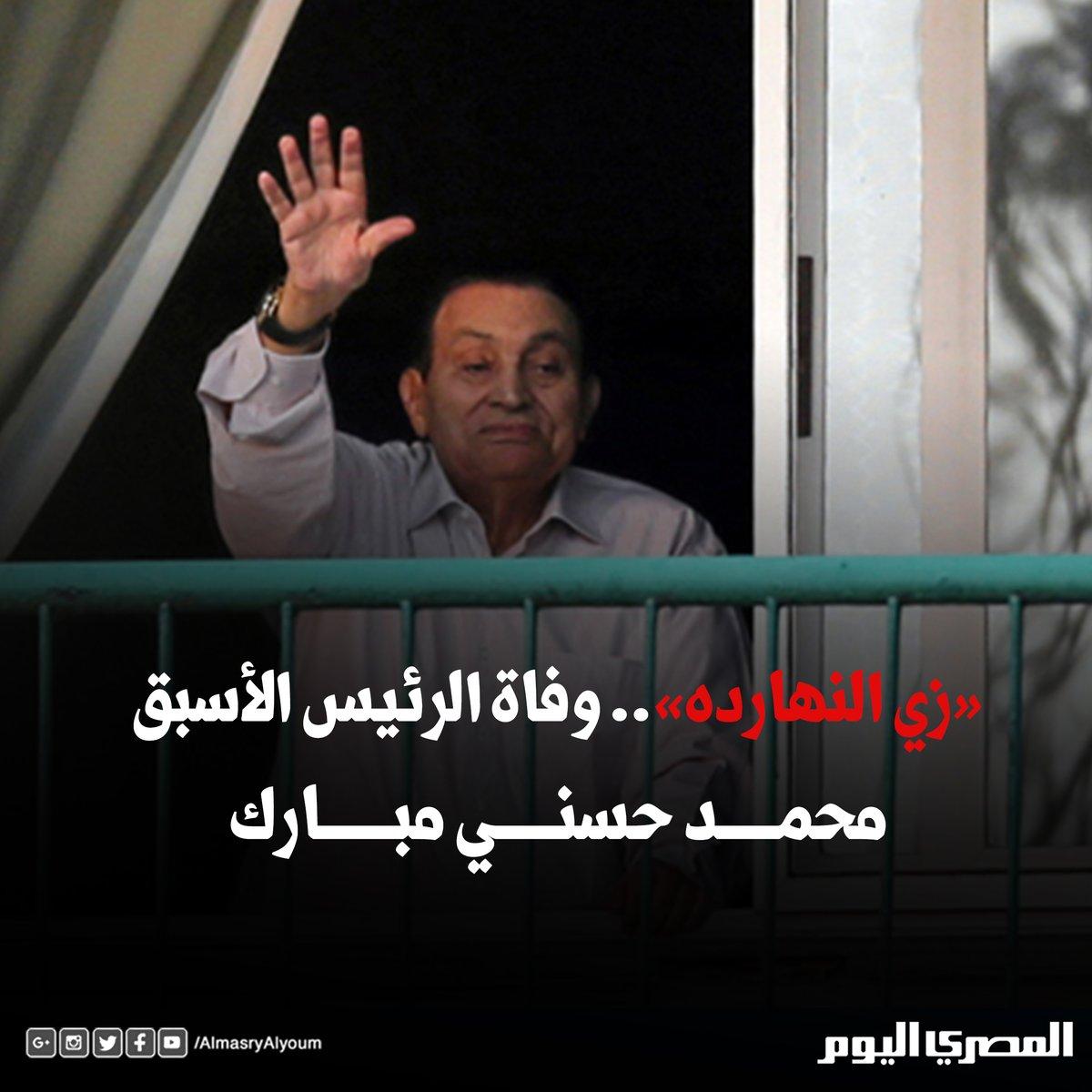 «زي النهارده».. وفاة الرئيس الأسبق محمد حسني مبارك