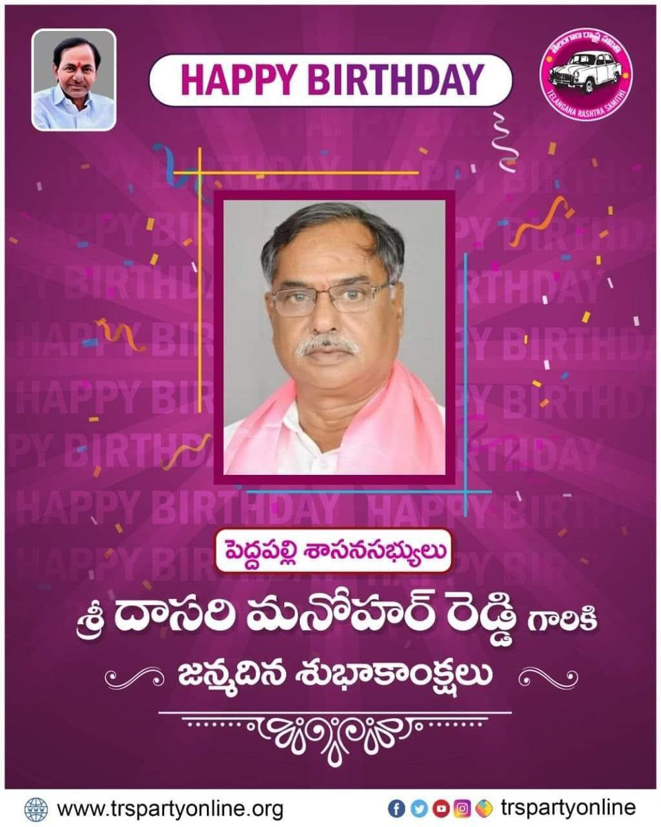 Happy returns of the day to Hon'ble MLA @dasari_manohar garu. May you be blessed with good health & long life in public service.  Request you to plant few saplings to celebrate your birthday in a remarkable way to influence your followers to lead the life by an example.  #GIC🌱🌱
