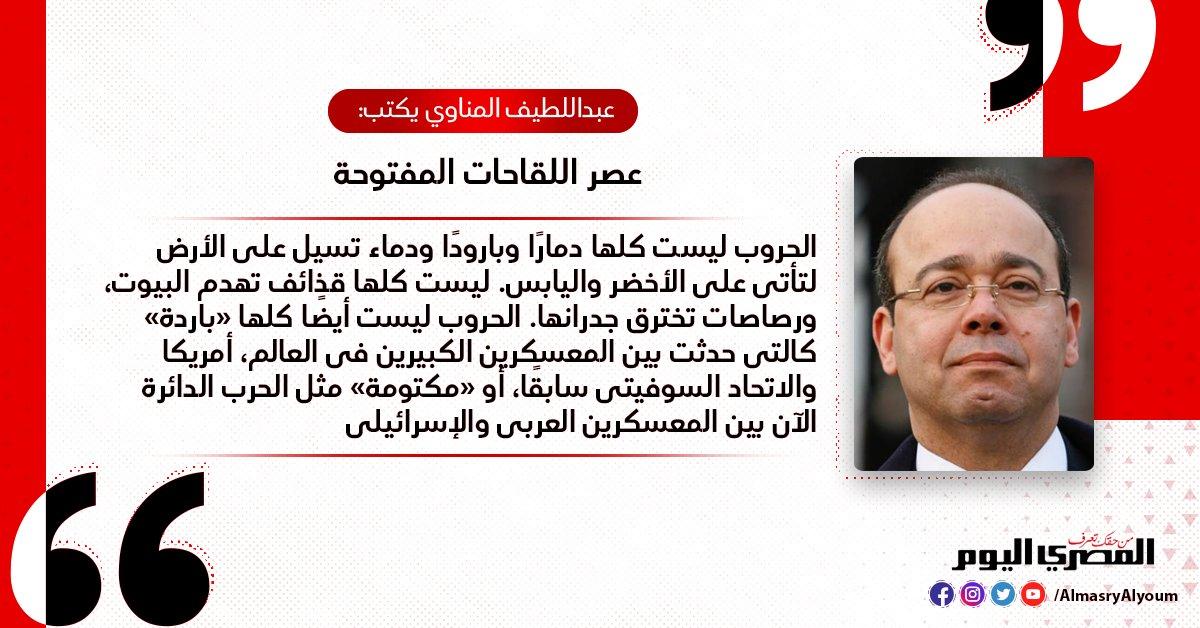 عبداللطيف المناوي يكتب عصر اللقاحات المفتوحة