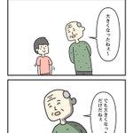 笑顔だけど言っていることは辛辣?厳しい目で孫を見ているおじいちゃんwww