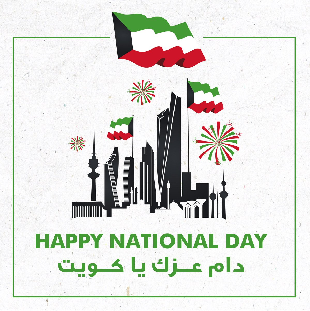 Happy National Day 💚  دام عزك يا كويت   #LoveRegardless #ZaatarwZeitKw #Zaatarwzeit #nationalday #kuwait #anniversary  #offer #throwback #fun #delicious #tasty #yummy #instafood #tb #dinner #friends #gathering #kuwaiti #q8