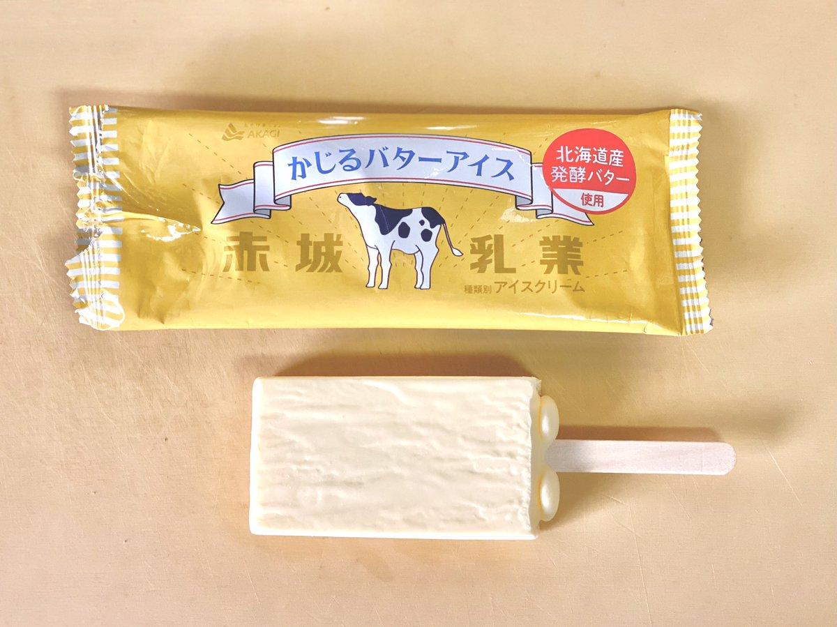 アイス かじる バター