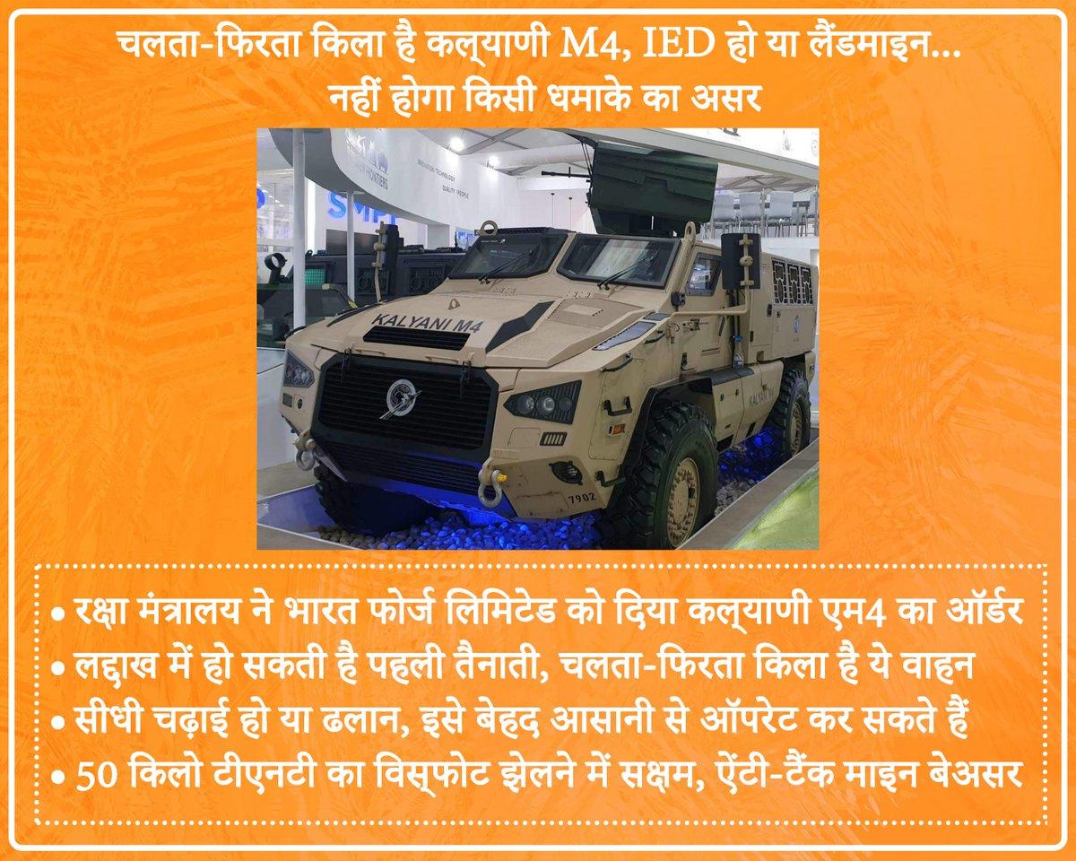 भारतीय सेना को जल्द ही चलता-फिरता किला मिलने वाला है। हैरान मत होइए। कल्याणी एम4 ऐसा आर्मर्ड वीकल है जिसपर न तो लैंडमाइन के ब्लास्ट का असर होगा, न ही बमों का।  #IndianArmy  #ARMY   DOWNLOAD:#RitamApp