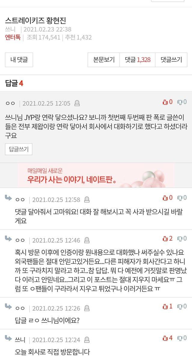 Berdasarkan postingan pann dibawah ini, JYPE sudah menghubungi 3 org dan mereka akan membicarakan hal ini di agensi. Hari ini 12:24 pm KST, OP bilang dia akan ke JYPE.   @Stray_Kids #StrayKids  #스트레이키즈 #Stayspedia 🦊 ©️rachagods