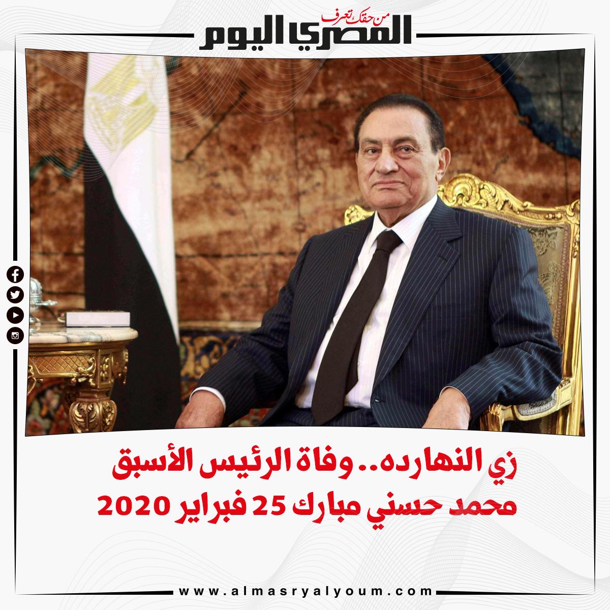 «زي النهارده».. وفاة الرئيس الأسبق محمد حسني مبارك 25 فبراير 2020