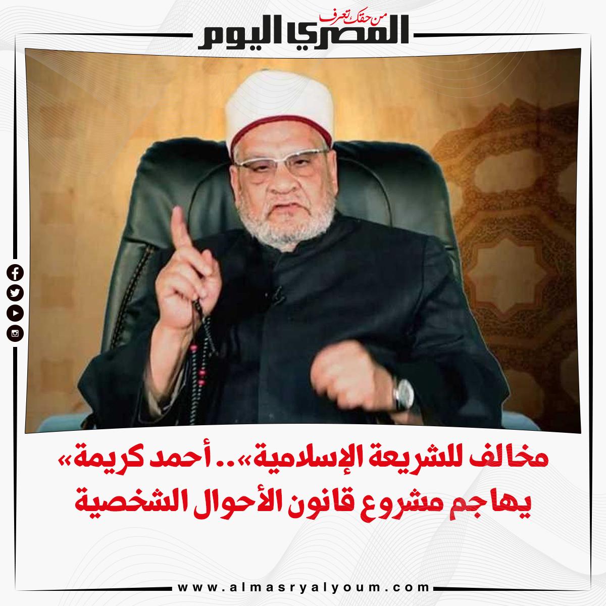 «مخالف للشريعة الإسلامية».. أحمد كريمة يهاجم مشروع قانون الأحوال الشخصية (فيديو)