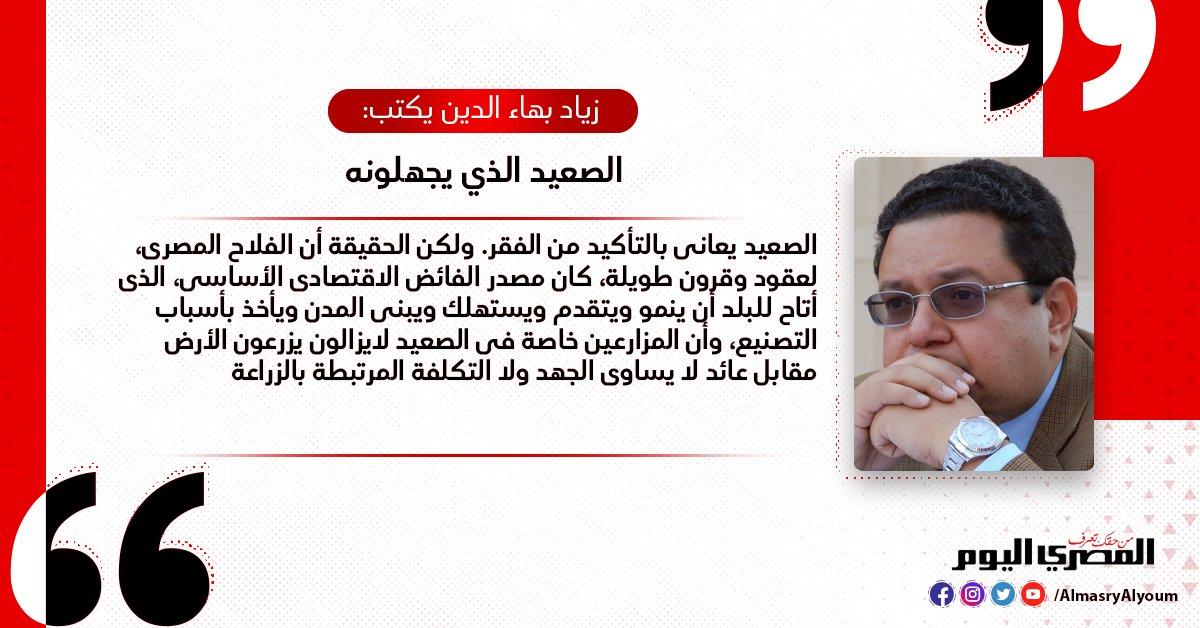 زياد بهاء الدين يكتب الصعيد الذي يجهلونه