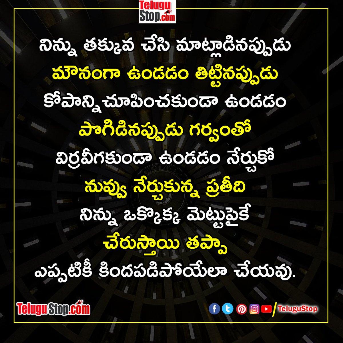 ప్రతి రోజు మన తెలుగు కి సంబంధిచిన ముఖ్యమైన 🔥 విశేషాలు  ✍️ అన్ని త్వరగా తెలుసుకోవటానికి  క్లిక్ చేసి 👉  @telugustop Follow అవ్వండి! 🙏 మిత్రులకు రీట్వీట్ చేయగలరు.  #TeluguQuotes #Telugu #TeluguMemes  #తెలుగు #TeluguPhotos #Quotes #DailyQuotes