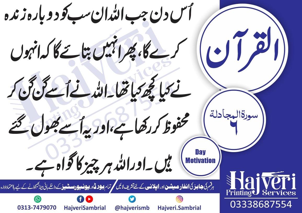 Have a good day  #جشن_مولودکعبہؑ #GoodMorningTwitterWorld #goodmorning #Lahore #Sialkot #Pakistan