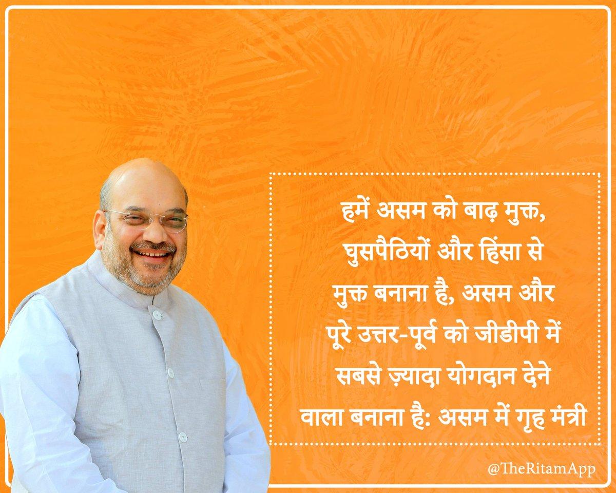 असम से केंद्रीय गृह मंत्री अमित शाह ने कहा हमें असम को बाढ़ मुक्त, घुसपैठियों और हिंसा से मुक्त बनाना है, असम और पूरे उत्तर-पूर्व को जीडीपी में सबसे ज़्यादा योगदान देने वाला बनाना है #amitshah_in_assam  #AmitShah  #BJP   DOWNLOAD:#RitamApp