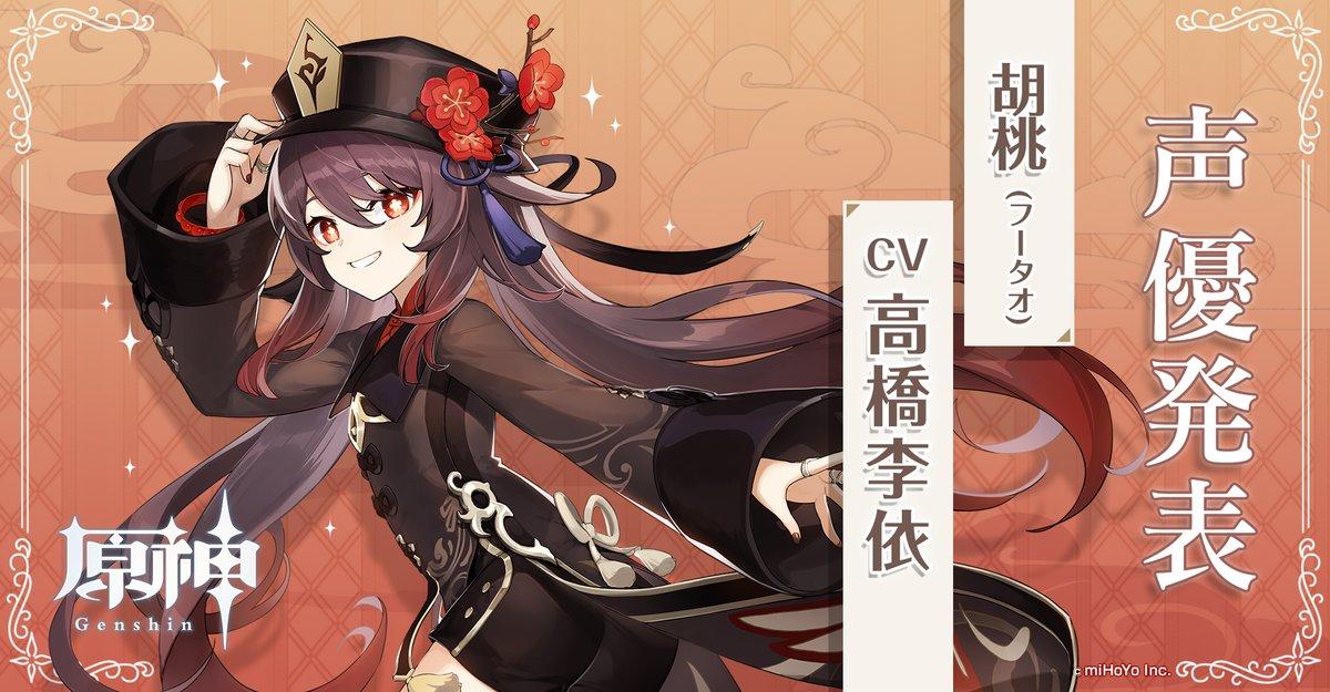 原神(Genshin)公式さんの投稿画像