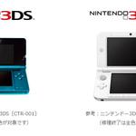 ニンテンドー3DSが3月いっぱいで修理受付終了することが発表!