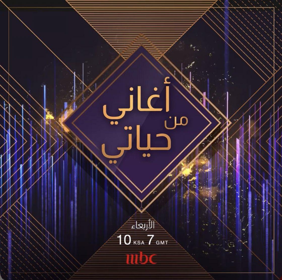 تستعد النجمة اللبنانية #اليسا لتصوير حلقة من برنامج #أغاني_من_حياتي مع ميشال فاضل الذي يعرض مساء كل يوم اربعاء عبر قناة #mbc بحيث ستغني باقة من اغنياتها الجديدة والقديمة كما ستروي خلال الحلقة العديد من الامور التي مرت بها منذ بداياتها الى اليوم.  @elissakh @michel_fadel @mbc1