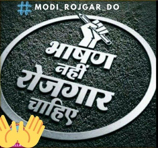 #modi_job_do #modi_rojgar_do
