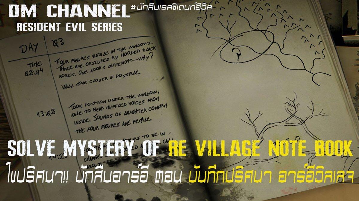 """DM CHANNEL (DetectiveResidentEvil) Solve Mystery Of RE ไขปริศนา! ตอน สมุดปริศนา """"Notebook"""" Resident Evil Village (2021) by DM CHANNEL #DetectiveResidentEvil #ResidentEvil #ResidentEvil8Village  #Capcom #REBHFun #REShowcase"""
