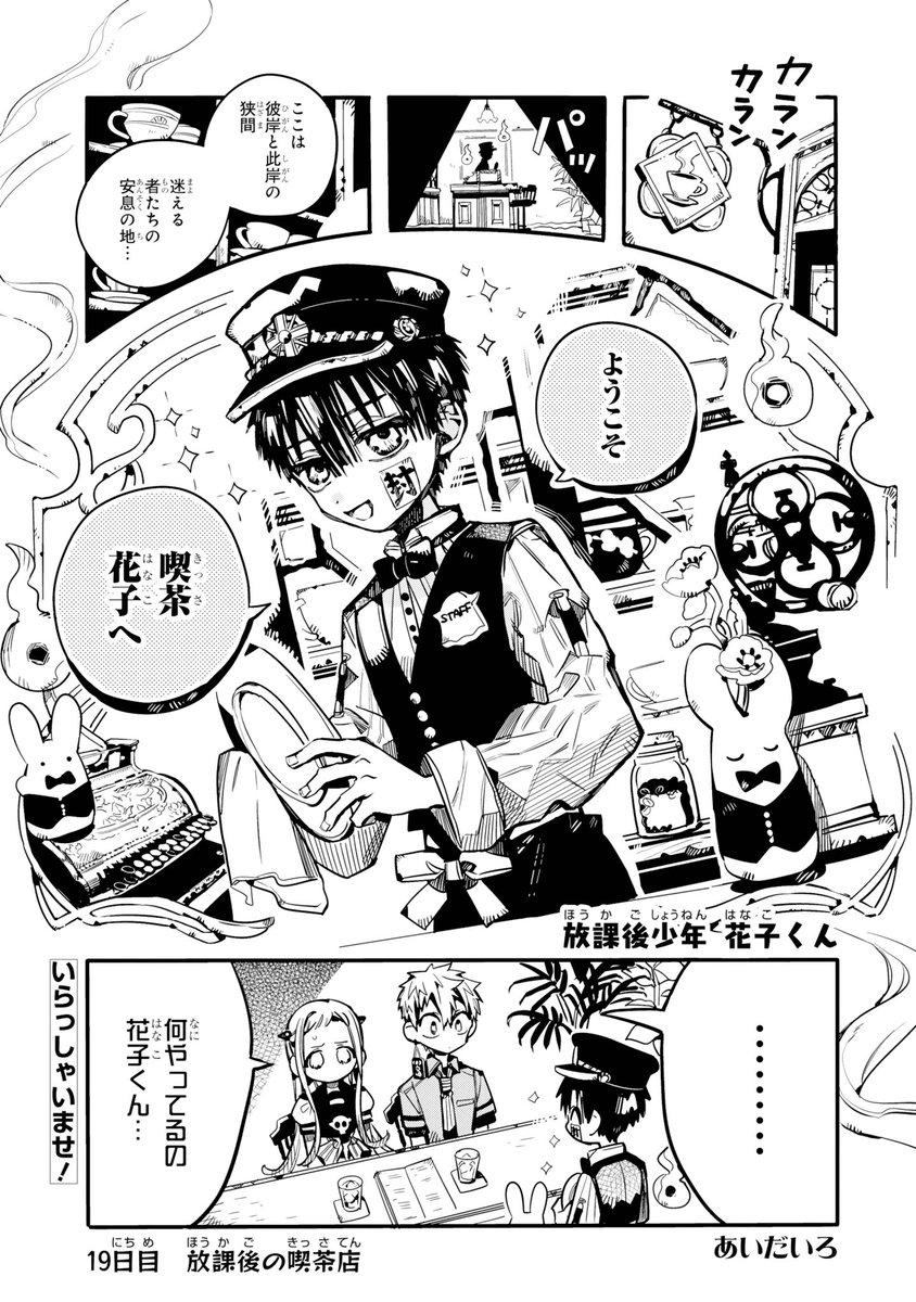 地 縛 少年 花子 くん 15 巻 TVアニメ「地縛少年花子くん」公式ホームページ TBSテレビ