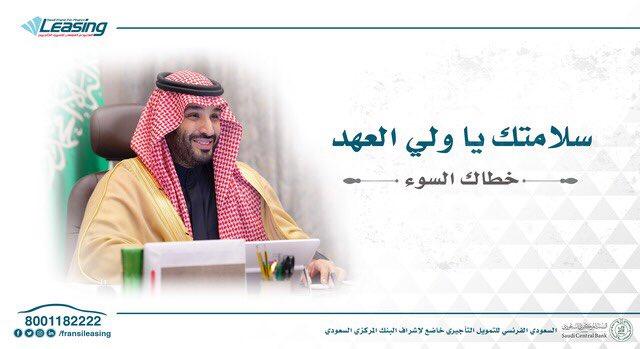 السعودي الفرنسي للتمويل 11