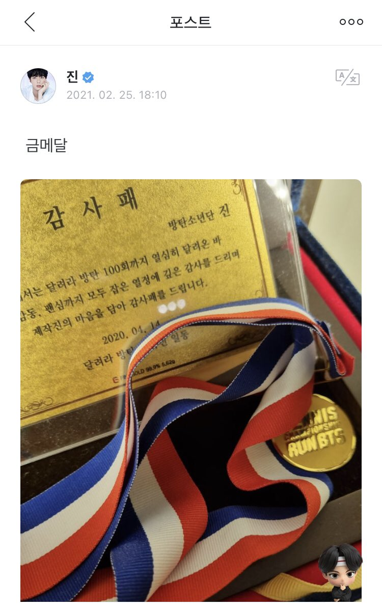 """Planet_TJ(뷔진슬로건 입금중) on Twitter: """"210225 [Weverse Post] 🐹: 금메달 🥇 #BTSJIN  #JIN #SEOKJIN #석진 #진 #김석진… """""""