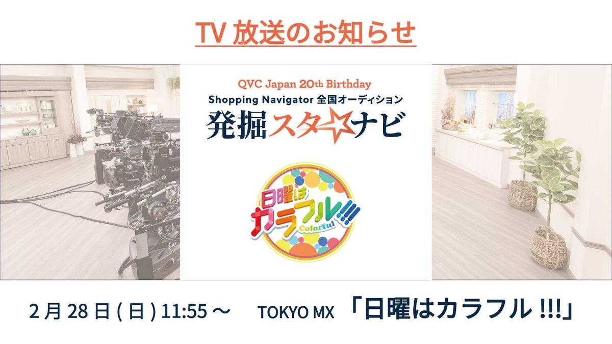放送 商品 した 本日 の qvc