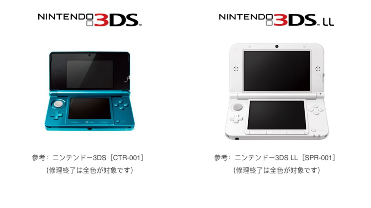 Replying to @Kotaku: Nintendo Japan Will No Longer Service The 3DS And 3DS XL