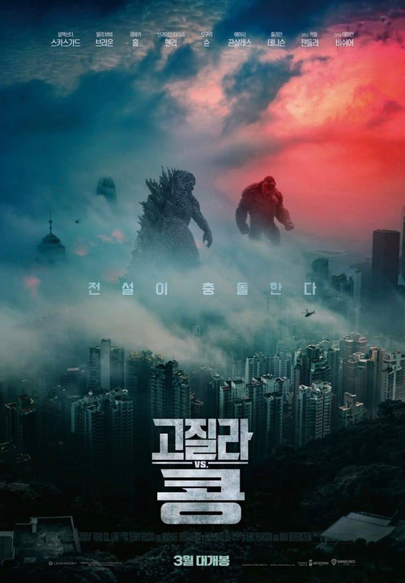 Check out this new Korean Godzilla VS Kong poster! This one is... interesting. Looks almost like they used toys for Godzilla and Kong! 😂