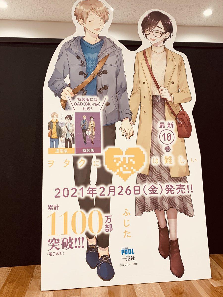 10 難しい に 恋 巻 は ヲタク ヲタクに恋は難しい 10巻(最新刊)