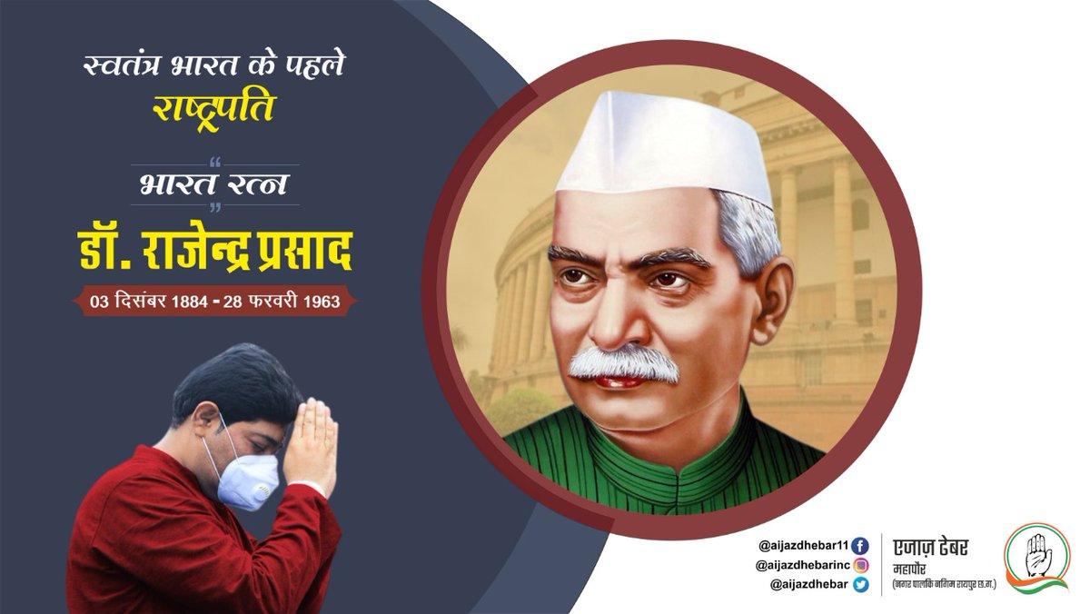 महान स्वतंत्रता सेनानी एवं स्वतंत्र भारत के पहले राष्ट्रपति 'भारत रत्न' डॉ. राजेन्द्र प्रसाद जी की पुण्यतिथि पर उन्हें सादर नमन।   संविधान सभा के अध्यक्ष रहे डॉ. राजेंद्र प्रसाद जी ने देश में लोकतंत्र की स्थापना के लिए अतुलनीय योगदान दिया है।  #RajendraPrasad #PresidentofIndia