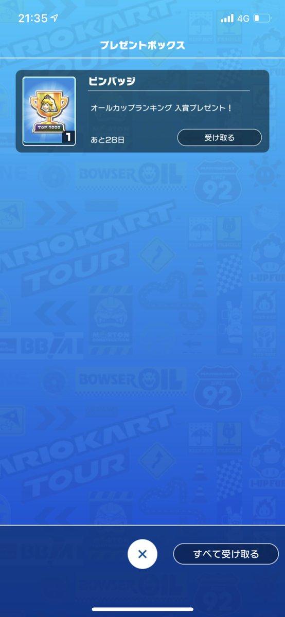 test ツイッターメディア - 767位! 初めて1000位以内に入れたあぁ(´-`).。oO #マリオカートツアー https://t.co/LKzBYGsTG5