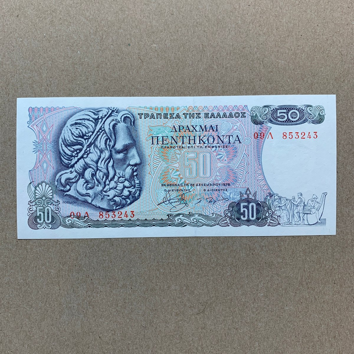 my #etsy shop: 1978 Poseidon 50 Greek Drachmai Banknote. Greece Currency, Note, Bill. Ancient Greek Gods. Greek Mythology. (Neptune in Roman)  #greek #greece #banknote #currency #bills #notes #ancient #greekgod #poseidon
