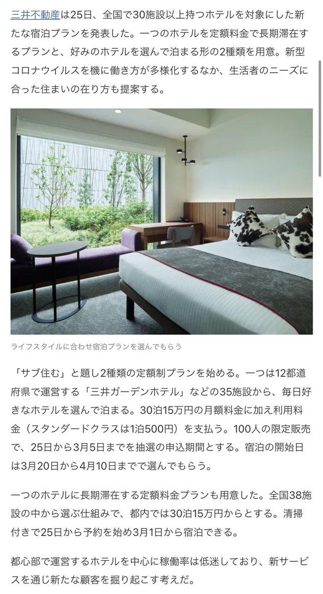 三井不動産がとんでもないサービスをリリース。「サブ住む」ではなんと全国38拠点のホテルに「サブスク」で住めるというサービス。東京のラインナップは特に豪華な顔ぶれ。住まいの再定義が想像を絶するスピードで進んでいますね...