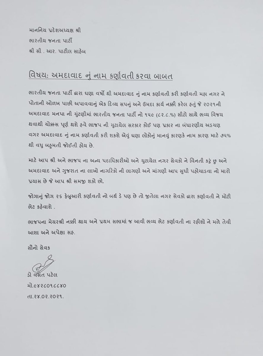 Renown city doctor writes letter to CR Patil seeking Ahmedabad to be renamed as Karnavati