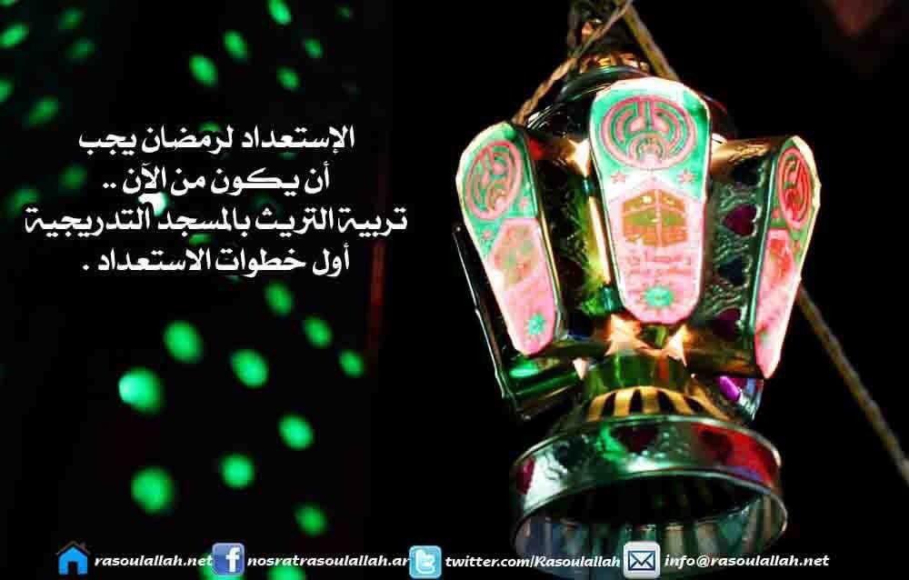 درب نفسك من الآن تدريجيا على المكوث في #المسجد بعد الصلاة أو قبلها، واستغل هذا الوقت في قراءة القرآن والذكر. #رمضان #استعد_لرمضان  #شهر_رمضان