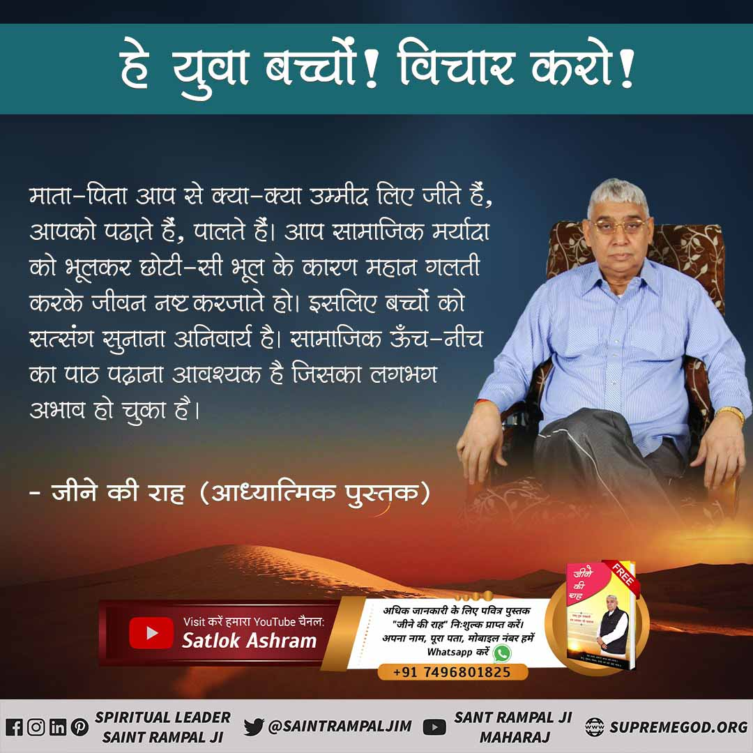 #ThursdayMotivation #ThursdayThoughts #thursdaymorning Satsung is most important part of our Life, So please must watch Spiritual by SatSant Rampal ji Maharaj and read Book Jine ki Rah.