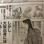 モーニング連載の「上京生活録イチジョウ」に出てくる大阪人…あるある過ぎる!