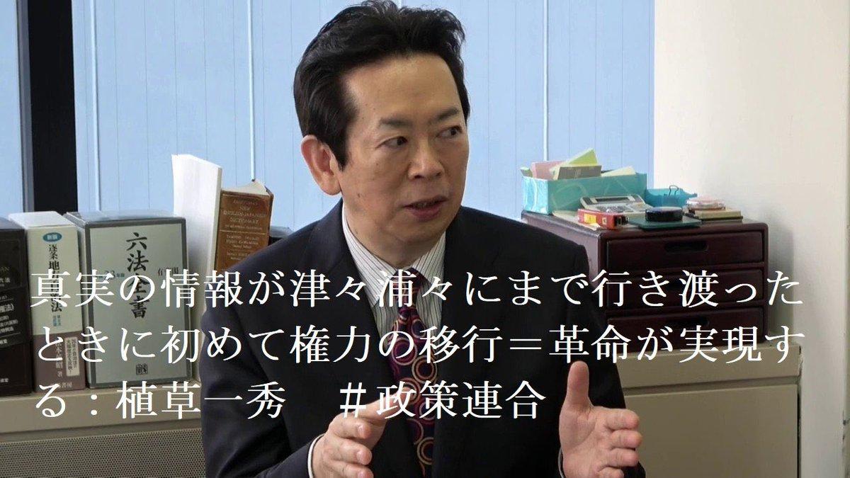 ディープ・ステイトに実効支配されている日本。  Up6 メディアが伝えない日本政治の真実 🈁 https://t.co/rl0jlKriL4 安保第5条米軍防衛義務に関する幻想 🈁 https://t.co/n0dOIaVLGn 植草一秀 × 鳩山由紀夫 🎦 https://t.co/ZJ1YYbyfbK  #小沢一郎 #鳩山政権 #UIチャンネル #植草一秀 https://t.co/q6aJgKgIWz