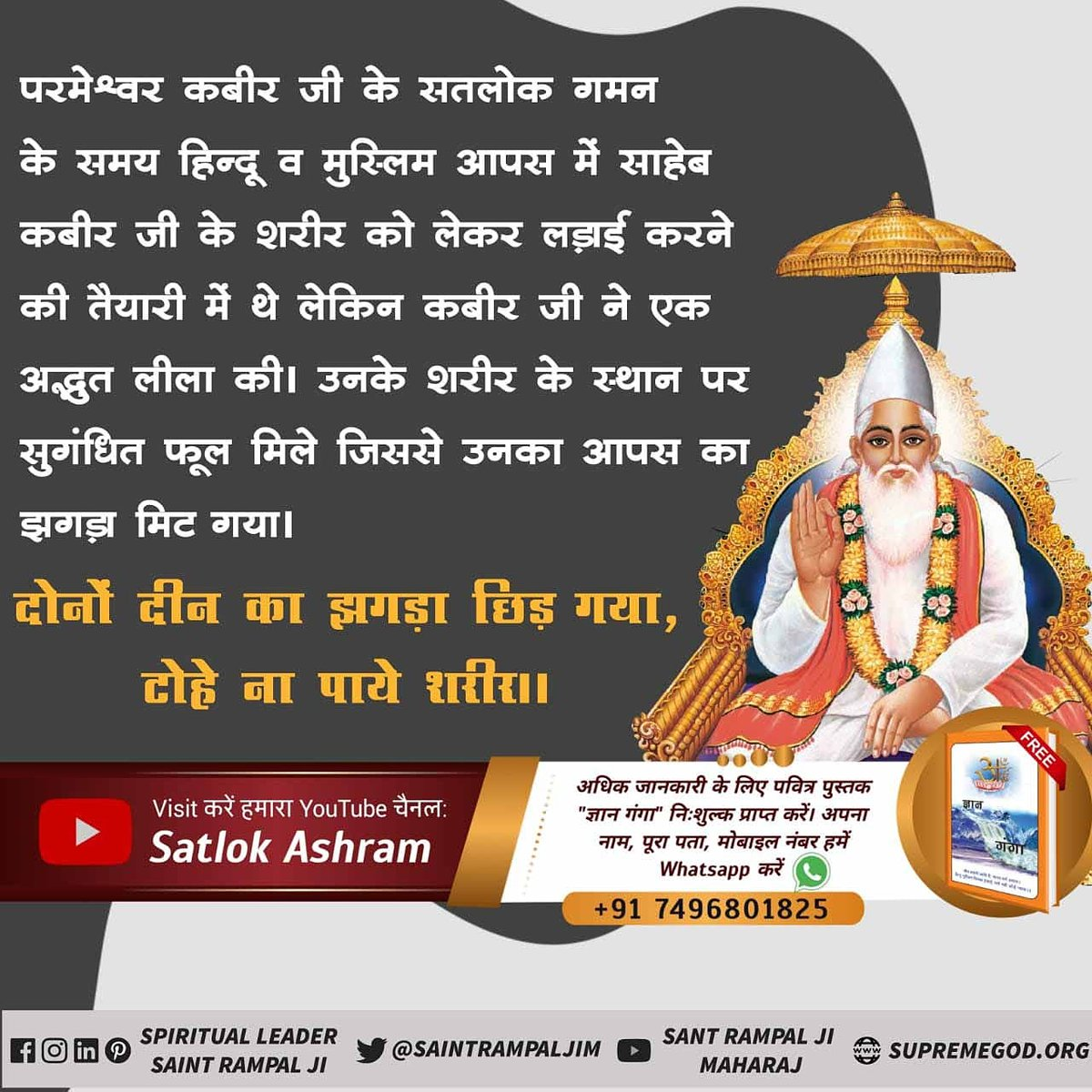 #GodKabir_PrasthanDiwas  Kabir Ji is the imperishable Ram. Say God or say Ram or Rahim Kareem or say Kabir.  This is the divine, he lived in the home of the weaver in Kashi and left in whole body from Maghar. 🌷🌸  @SaintRampalJiM  #कबीरपरमेश्वर_सतलोक_गमन   #tuesdayvibe ⤵️⤵️⤵️⤵️