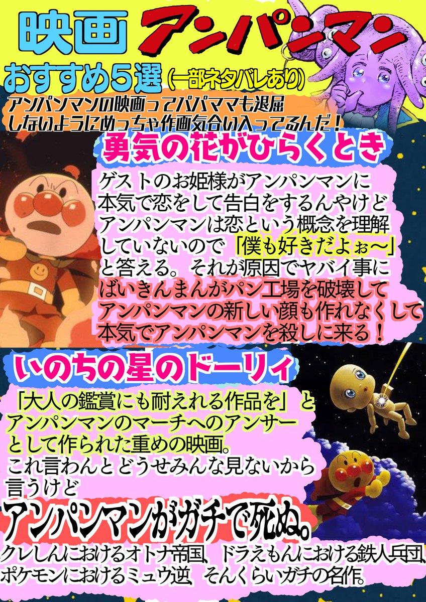 ぜひお子さんと一緒に鑑賞を!おすすめのアンパンマン映画5選!