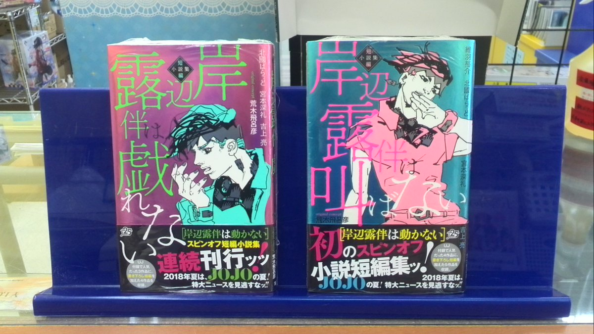 こんにちはBM砺波店です  #岸部露伴 の小説が入荷しました♪  新入荷コーナーに置いてあります  みなさまのご来店おまちしてます  Netflix「岸辺露伴は動かない」2月18日から配信 予告編完成  #アニメ #anime @animehackcomより   #BM砺波店書籍入荷情報