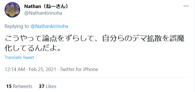 「陰謀論拡散者」と繰り返し非難いただいているようですが、論点をずらしているのはどちらでしょうか?私はチャイナ政府の詐欺行為と、日本人高齢者を狙ったビジネスに警鐘を鳴らしています。三原議員はとばっちりであると同意、私は一言も責めていません。野田議員には説明責任があると思いますよ。