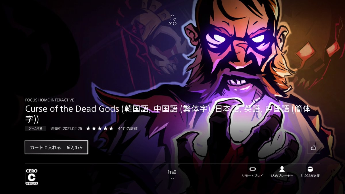 Replying to @yosp: お待たせしました! Curse of the Dead Gods は日本のPS Storeで発売中です。 #PS4share