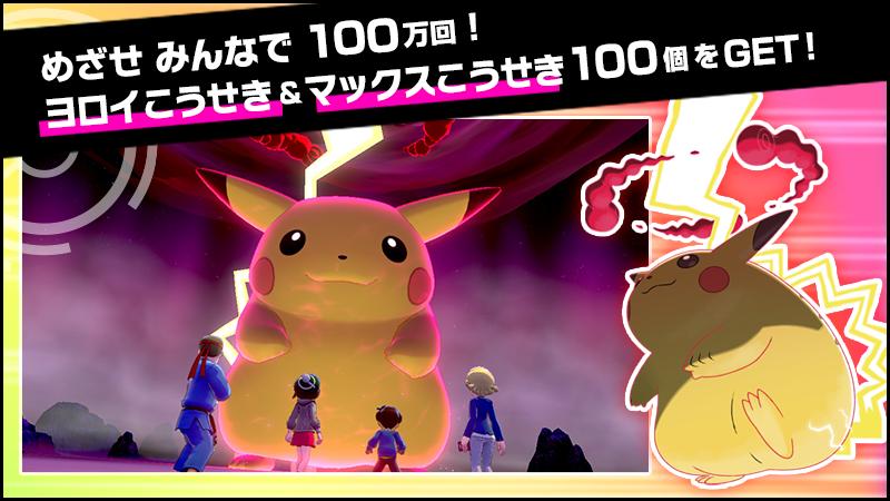 Pikachu Gigamax Pokémon 25