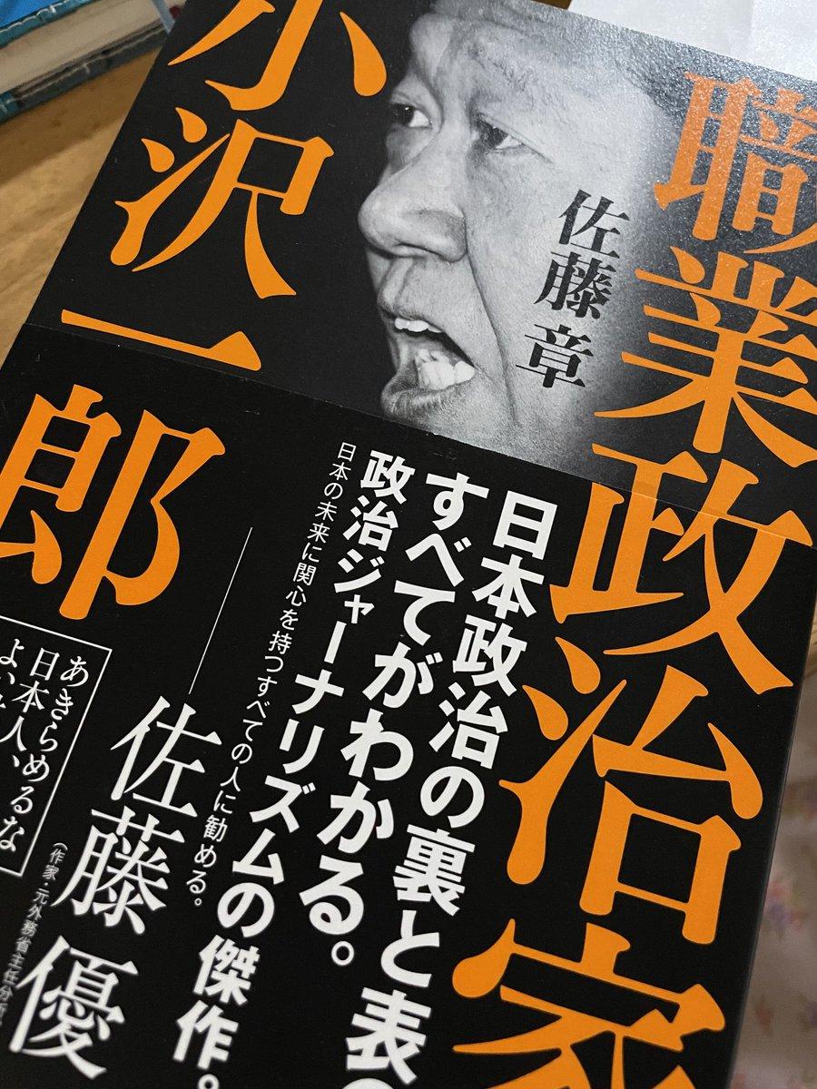 #職業政治家小沢一郎 もし、小沢一郎が民主党政権時代に入閣していたら、日米関係、普天間の移設問題の解決の糸口も見えていたかもしれない。 元朝日新聞記者でジャーナリスト佐藤章氏の語り口も分かりやすい。読んで良かった本^_^ #佐藤章 #小沢一郎 https://t.co/ocbOxK89kW