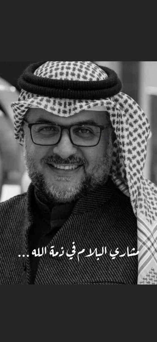 الله يرحمه ويغفر له وانا لله وانا اليه راجعون ، تعازينا لاسرته الكريمه ومحبينه🤲🏻💔 #مشاري_البلام https://t.co/VRCdqd3B2p