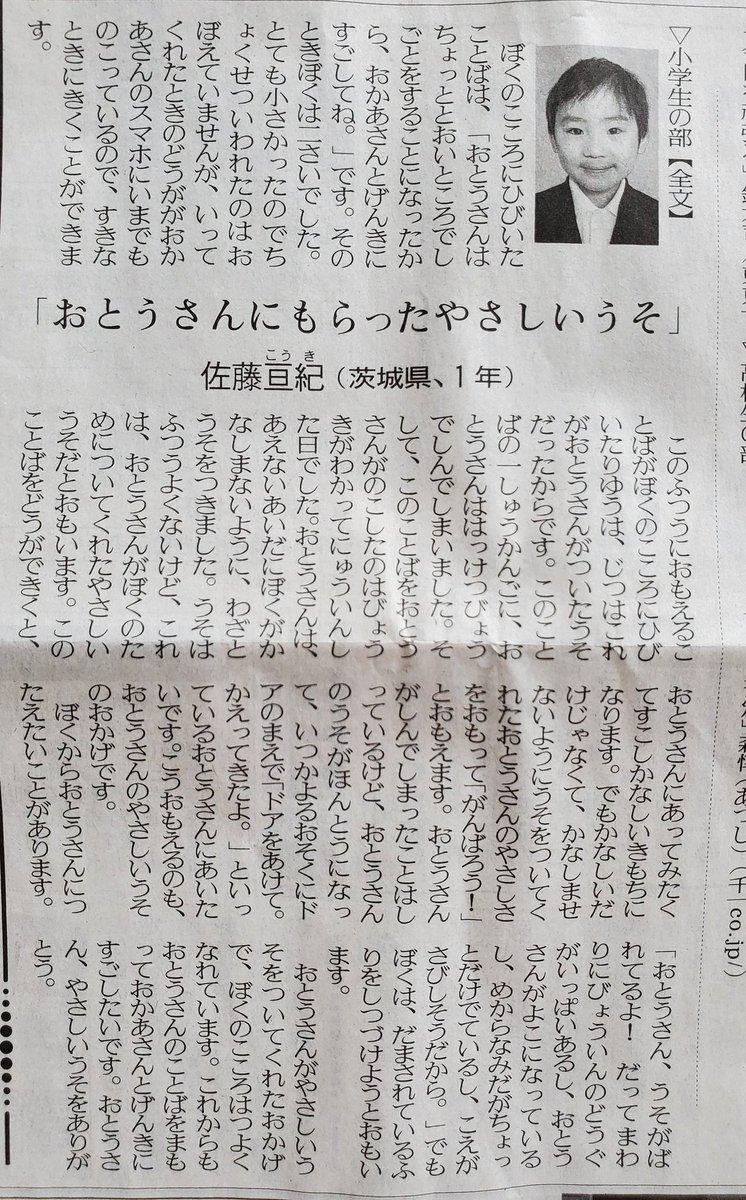 日本語大賞 文部科学大臣賞受賞作品(小学生の部)の作品が感動すると話題に!お父さんの『やさしいうそ』が家族の絆を物語っています!