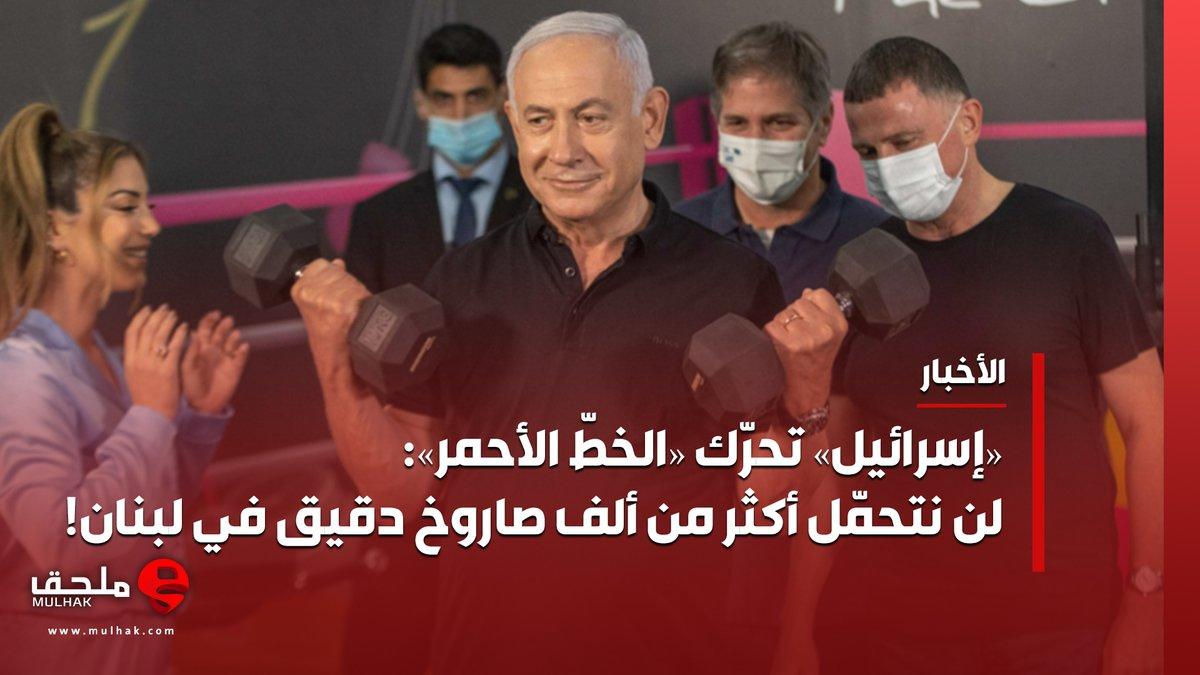 «إسرائيل» تحرّك «الخطّ الأحمر»: لن نتحمّل أكثر من ألف صاروخ دقيق في لبنان!  #يحيى_دبوق - #الأخبار   #ملحق #لبنان