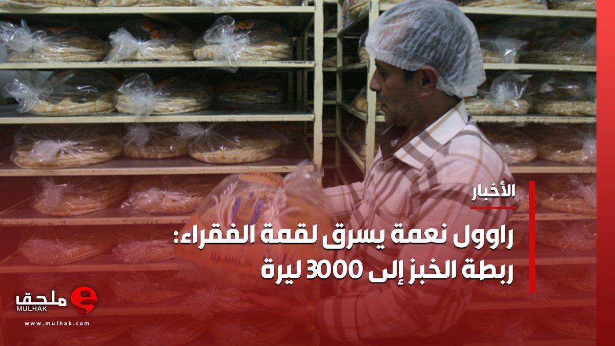 #راوول_نعمة يسرق لقمة الفقراء: #ربطة_الخبز إلى 3000 ليرة  #الأخبار   #ملحق #لبنان