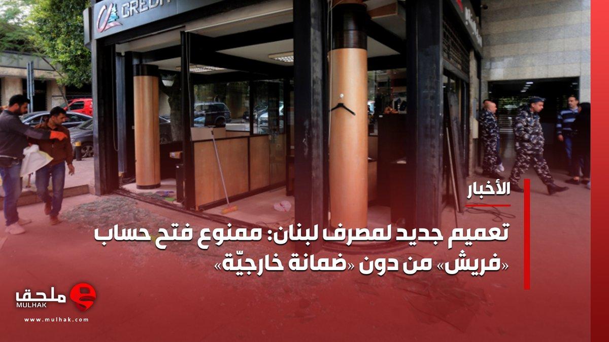 تعميم جديد لـ #مصرف_لبنان: ممنوع فتح حساب «فريش» من دون «ضمانة خارجيّة»  #ليا_القزي - #الأخبار  @azzilea #ملحق #لبنان