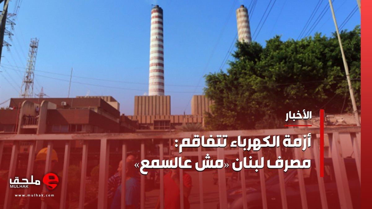 أزمة الكهرباء تتفاقم: #مصرف_لبنان «مش عالسمع»  #إيلي_الفرزلي - #الأخبار  #ملحق #لبنان